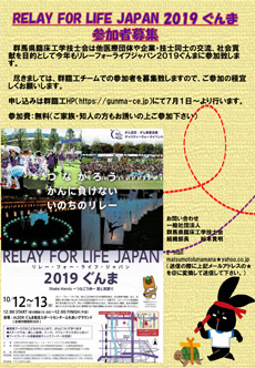 RELAY FOR LIFE JAPAN 2019 ぐんま